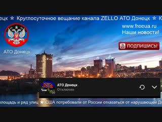 """Прямой эфир канала """"АТО Донецк"""" в рации Zello"""