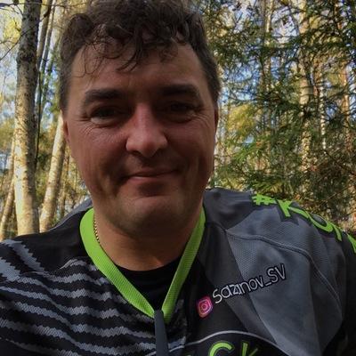 Сергей Сазанов
