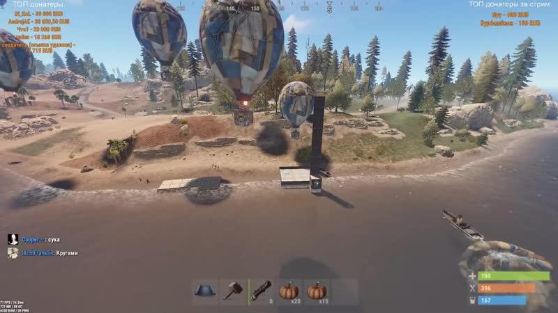 [flash] Rust - Лучший пилот воздушного шара!