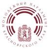 Молодежный парламент Красноярского края