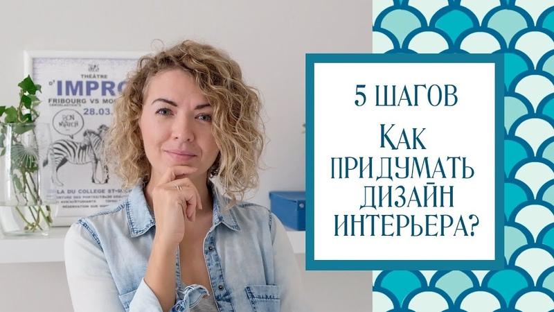 5 Шагов - Как самостоятельно придумать дизайн интерьера?