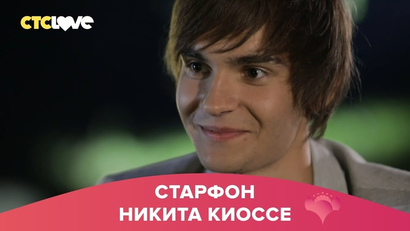 Никита Киоссе | Старфон