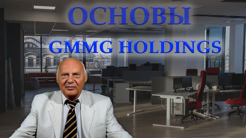 Основы GMMG Holdings