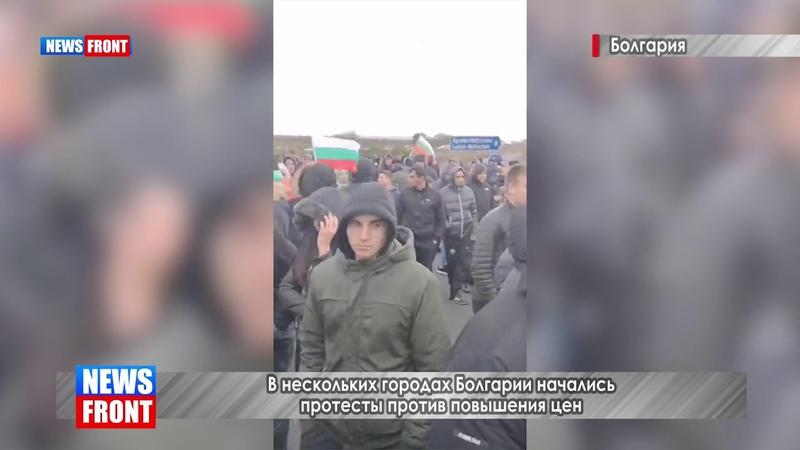 В нескольких городах Болгарии начались протесты против повышения цен