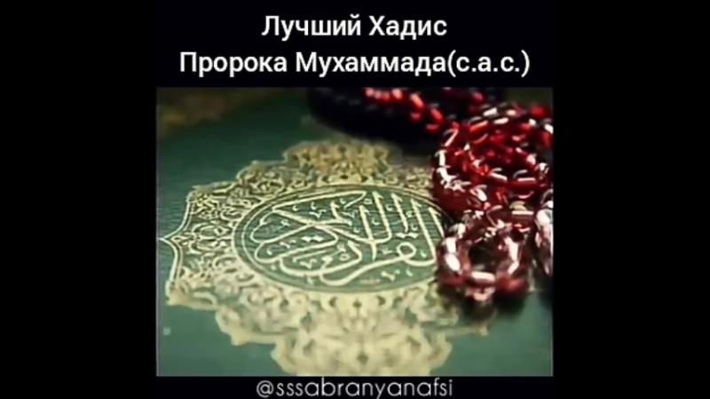 Хадисы Пророка Мухаммада(с.а.с.) 1