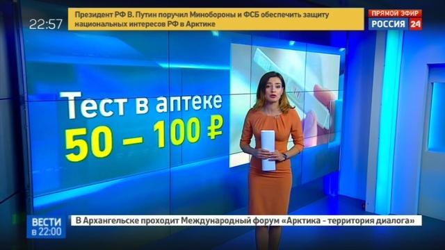 Новости на Россия 24 • Две полоски как оружие: предприимчивые москвички шантажируют мужчин фальшивыми тестами на беременнос