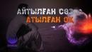 Айтылған сөз атылған оқ имам Ербол МӘМБЕТОВ