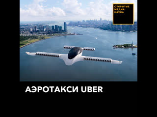 Аэротакси uber