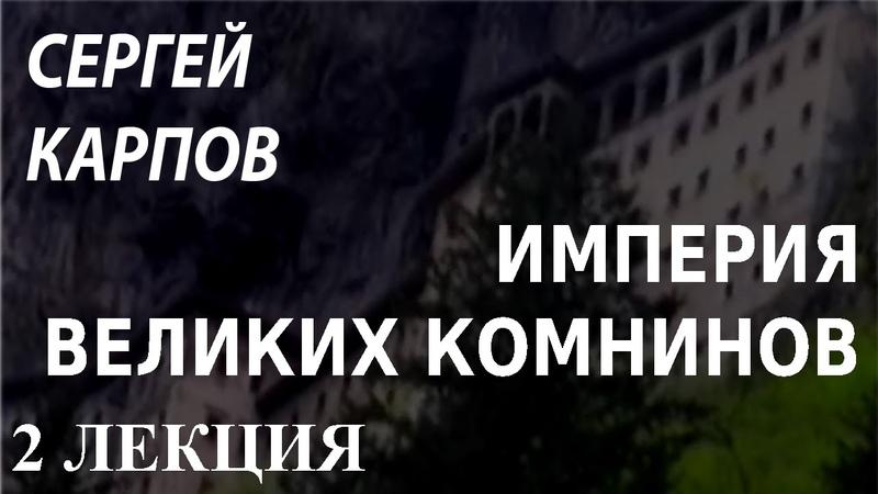 ACADEMIA Сергей Карпов Империя Великих Комнинов 2 лекция Канал Культура