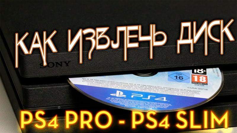 PS4 Pro и PS4 Slim как извлечь диск (видео инструкция)