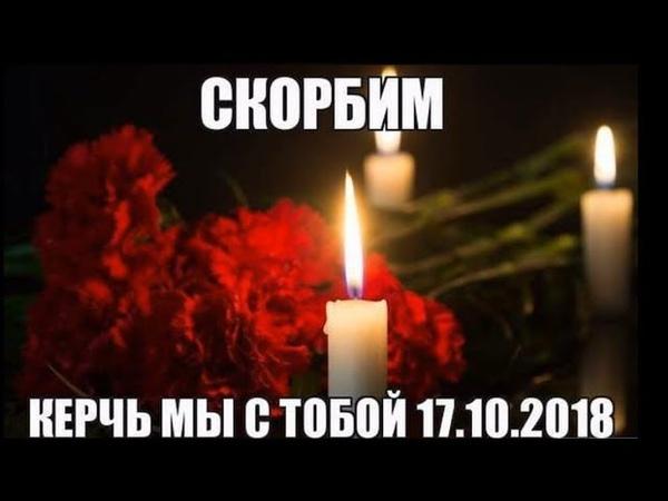Керчь 17 10 2018 Скорбим. На краю земли.