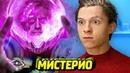 ДЕТАЛИ ФИЛЬМА ЧЕЛОВЕК-ПАУК 2 - Мистерио, Крэйвен, Хамелеон и Евротур