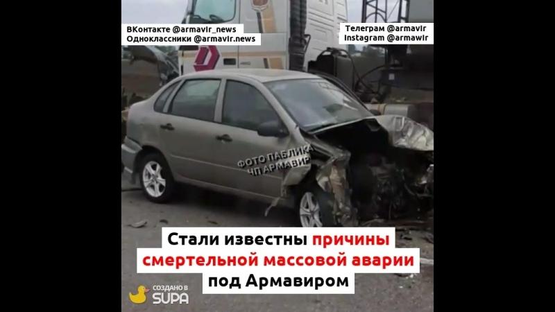 Озвучены причины смертельного ДТП под Армавиром 24 09 18