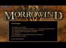 (3/13) Challenge: без прокачки за бабло, алхимии, макс выносливости / TES III: Morrowind