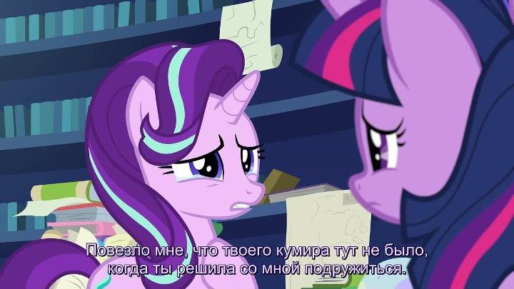 My Little Pony: FiM | Сезон 7, серия 26 — Shadow Play - Part 2 [HD] [русские субтитры]