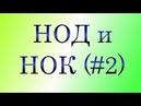 Наибольший общий делитель и наименьшее общее кратное 2
