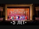 Show-группа