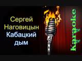 Сергей Наговицын - Кабацкий дым ( караоке )