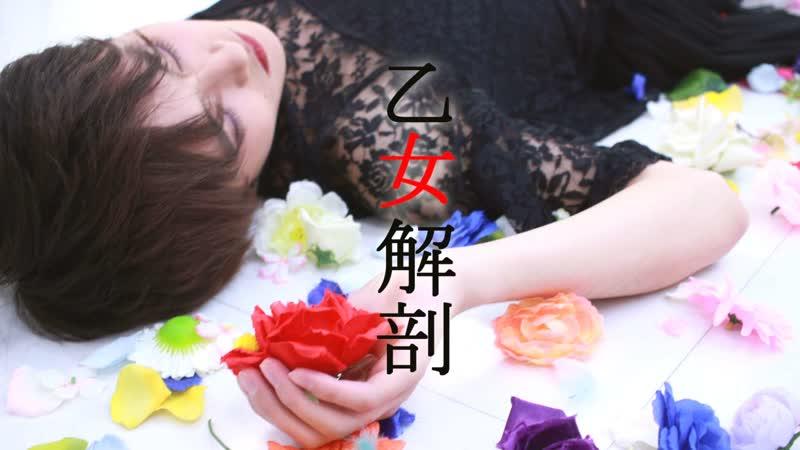 なごみ 乙女解剖 踊ってみた 振り付け選手権2019 sm34656385