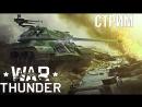 Просто War Thunder: танки, немножко самолеты и капелька ядерного топлива