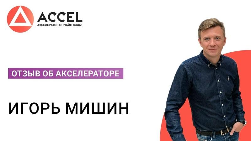 Отзыв об Акселераторе / Игорь Мишин