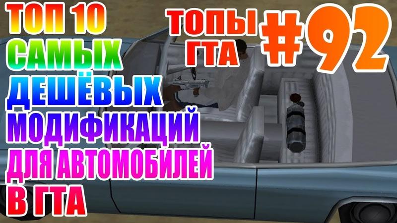 ТОП 10 САМЫХ ДЕШЁВЫХ МОДИФИКАЦИЙ ДЛЯ АВТОМОБИЛЕЙ В ГТА | ТГ92