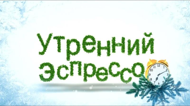 Утренний эспрессо 17-01-19