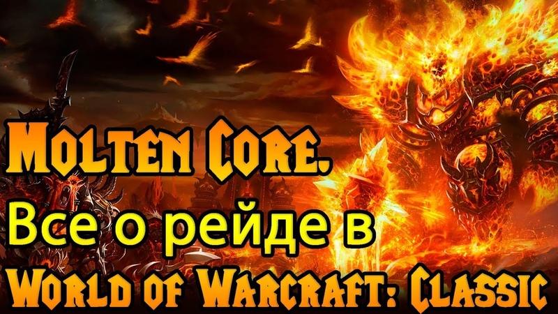 Molten Core. Все о рейде в World of Warcraft Classic