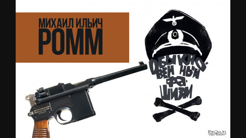 Обыкновенный фашизм 1965 СССР док фильм история