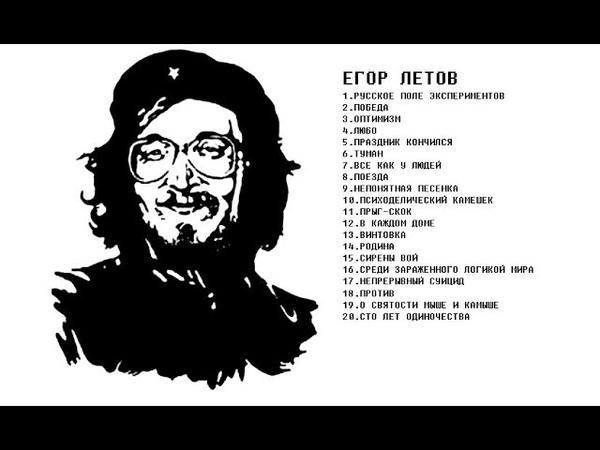 ЕГОР ЛЕТОВ - ЛУЧШИЕ ПЕСНИ (СБОРНИК, 2018) В3
