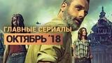 Главные сериалы октября — Доктор Кто, Сверхъестественное, Зачарованные и другие
