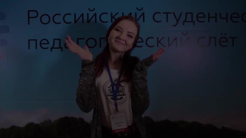 Как это было: Российский студенческий педагогический слёт - 2018