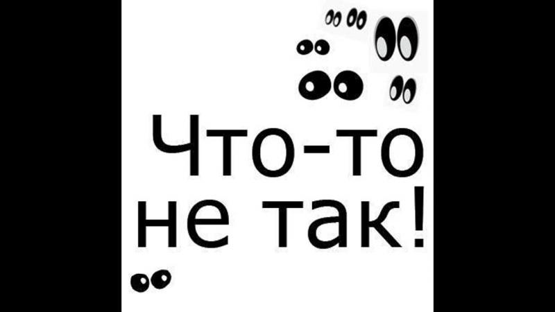Проект-А - Что-то не так (На стихи Данилова В.)_Joined