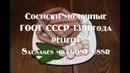 Рецепт Сосиски молочные ГОСТ СССР 1938 года Recipe for Frankfurters GOST USSR in 1938
