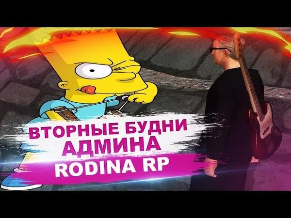 ВТОРНЫЕ БУДНИ АДМИНА! БАНИМ ЧИТЕРОВ! | Rodina RolePlay (CRMP)