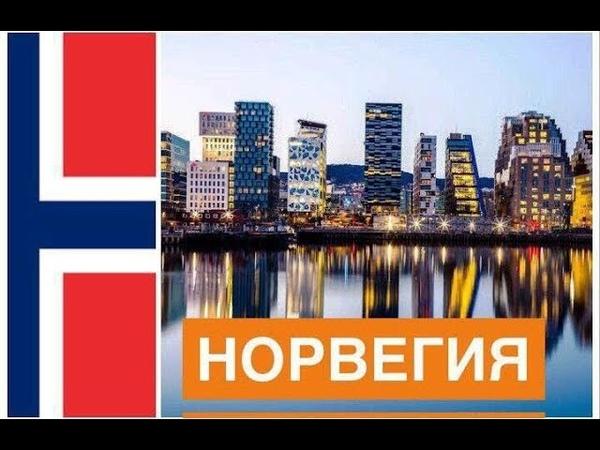 Норвегия Ҷаннати сарди Дунё│Норвегия-Зимний Рай