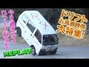 ドリフトお馬鹿映像 大特集!! ドリ天 Vol 86 ③