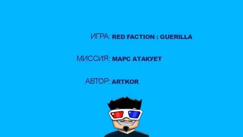   ARTKOR   Red Faction Guerilla   Часть седьмая   Марс атакует  