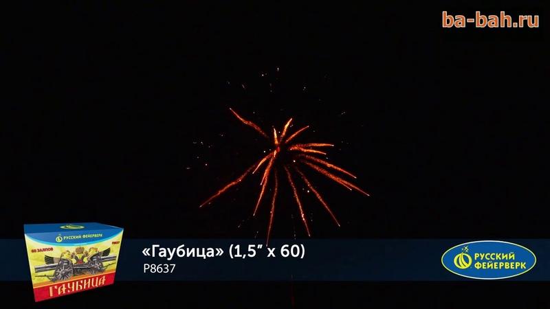 Фейерверк Р8637 Гаубица (1,5 х 60)