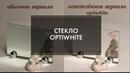 OPTIWHITE или обычное стекло В чем разница