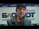 хочу сказать Сын пришел к врачам на своих ногах, а от них вынесли его труп! – жительница Воронежа