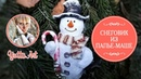 🎄Снеговик на ёлку. Мастер-класс Ютты Арт. Новогодняя игрушка из папье-маше.❄️