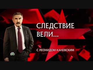 Следствие вели с Леонидом Каневским. Дело деда Мороза