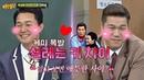 (어머나♡) 장훈이(seo jang hoon)와의 뽀뽀를 잊지 못한 박성웅(PARK SUNG WOONG)! 설레는 키 차이♥