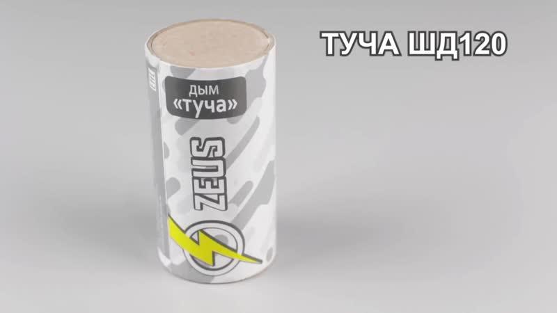 Дымовая шашка Туча ШД120 от Zeus online video