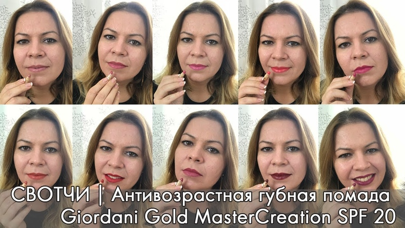 СВОТЧИ Антивозрастная губная помада ДЖОРДАНИ ГОЛД Giordani Gold Master Creation SPF 20