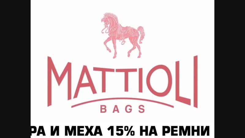 В Маттиоли скидка на сумки из велюра и меха 15% и на ремни из велюра 5%!