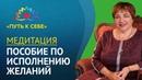Марина Матвиенко Медитация Пособие по исполнению желаний Центр психологии и развития человека