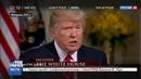 Новости на Россия 24 • Оскорбивший Путина телеведущий уволен с Fox News