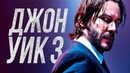 Джон Уик 3 Обзор / Трейлер на русском